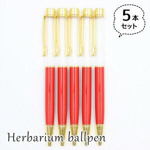 ハーバリウムボールペン 5本セット 中栓新タイプ ハンドメイド 手作りキット 本体 レッド 赤