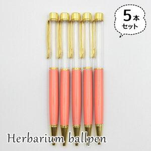 ハーバリウムボールペン 5本セット 中栓新タイプ ハンドメイド 手作りキット 本体 サーモンピンク