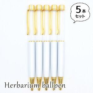 ハーバリウムボールペン 5本セット 中栓新タイプ ハンドメイド 手作りキット 本体 ホワイト 白