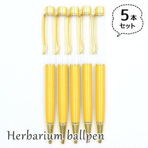 ハーバリウムボールペン 5本セット 中栓新タイプ ハンドメイド 手作りキット 本体 イエロー 黄色