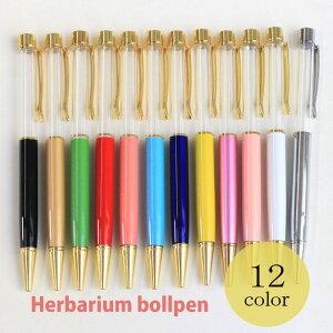 ハーバリウムボールペン 暖色系 中栓新タイプ ハンドメイド 手作りキット 本体 ピンク/レッド/イエロー/ホワイト