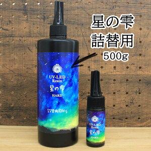 レジン液 UV LED レジン 大容量 星の雫 ハード パジコ PADICO 詰替用 業務用 500g 送料無料