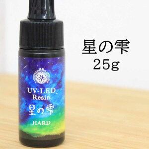 【セール】大特価 レジン液 UV LED パジコ 星の雫 ハード レジン 透明 PADICO 25g