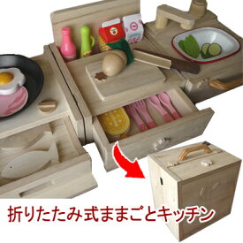 折りたたみ式ままごとキッチンキャリーBOXに変身しちゃう!【どこでもキッチン さくら】
