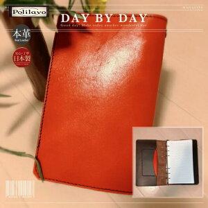 国産ブランド『栃木レザー』使用 バイブルサイズ手縫いシステム手帳