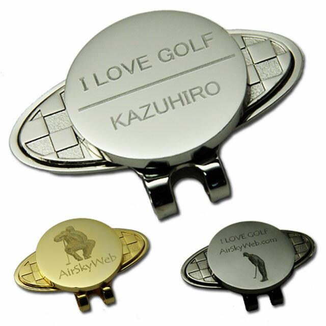 チェック柄 クリップ ゴルフマーカー オリジナル 名入れ 刻印 オーダーメイド