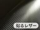 貼るレザー生地【カーボンレザー 黒】[SLCBON-black]