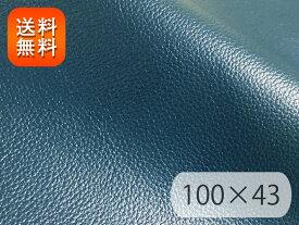 【RSL】特価カラフルレザー生地 合皮 無地【青緑】100×43cm [NP-12-C43]