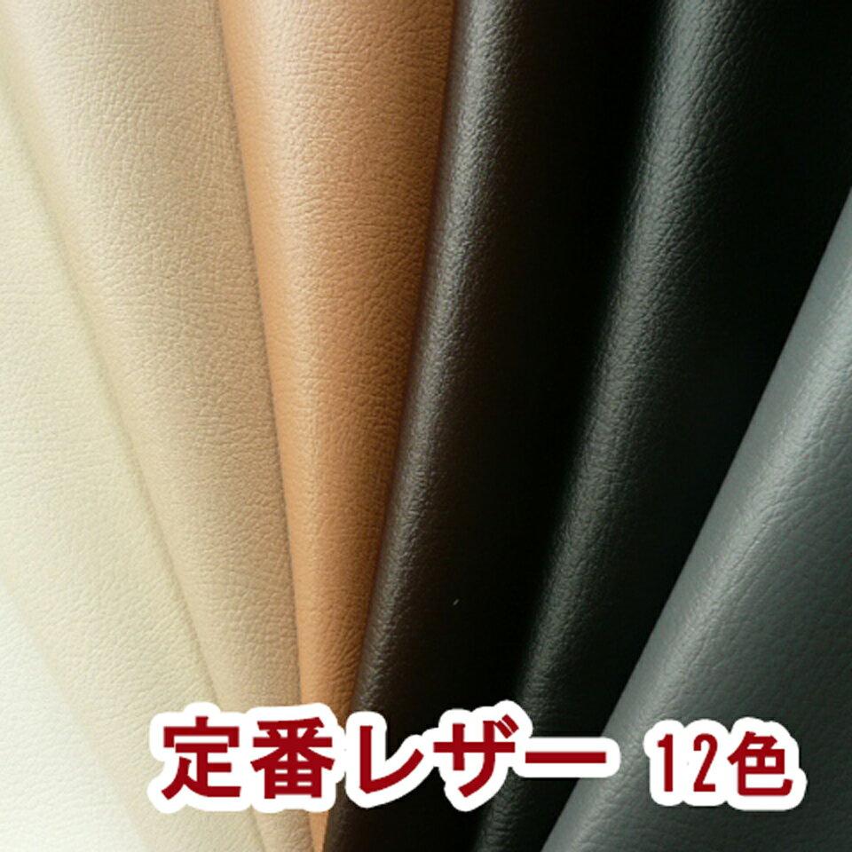 合皮レザー生地 難燃 広幅ワイド 全11色 [PROF-WIDE]