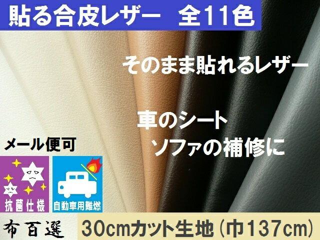 【30cmカット生地】貼るレザー生地 合皮 接着加工 無地 難燃 全11色 [SLPROF C30]
