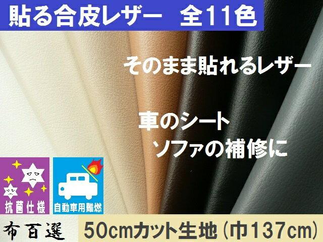 【50cmカット生地】貼るレザー生地 合皮 接着加工 無地 難燃 全11色 [SLPROF C50]