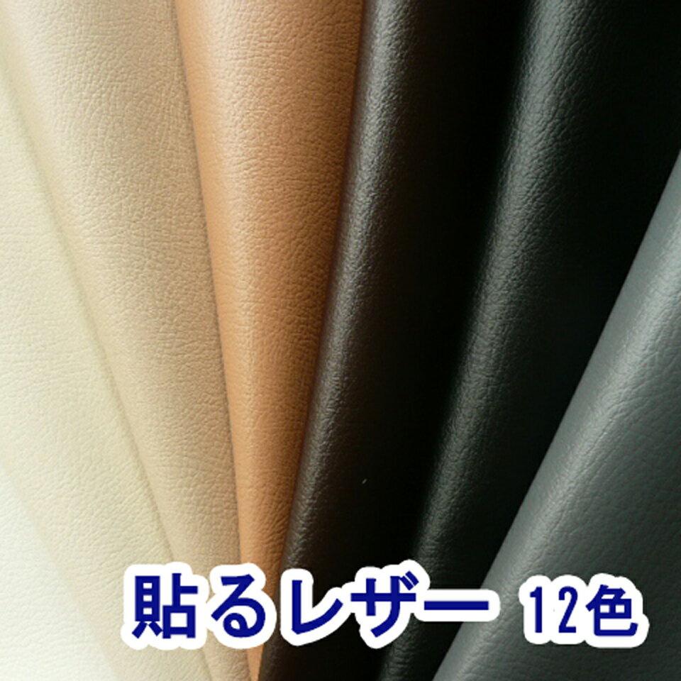 便利な貼るレザー(シールタイプ) 合皮 無地難燃 広幅ワイド 全11色 [SLPROF-WIDE]