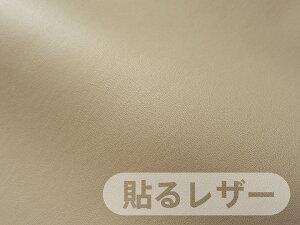 合皮レザー生地 接着シール 薄手 ベージュ [SLCAP2-3]