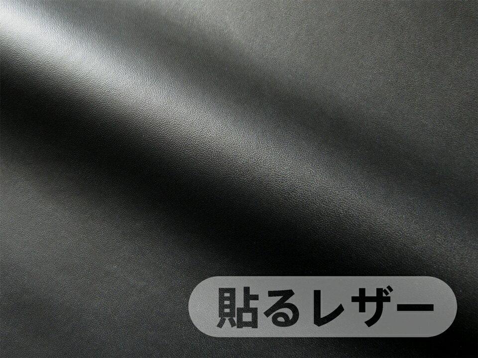 合皮 生地 接着加工 薄手 黒[SLCAP2-10]