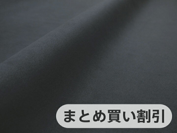 東レ エクセーヌ(アルカンターラ)人工皮革 スエード生地【黒〜ダークグレー 5M】 [ECS-BLACK-5M]
