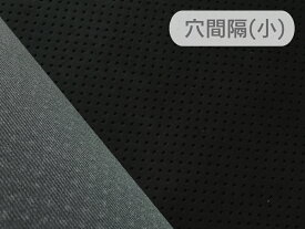 東レ エクセーヌ(アルカンターラ)人工皮革 スエード生地【パンチング 黒〜ダークグレー(黒の裏張あり)穴間隔5mm】[ECS-PAN-BLACK2c]