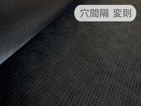 東レ エクセーヌ(アルカンターラ)人工皮革 スエード生地【変則 パンチング 黒〜ダークグレー】[ECS-PAN-BLACK3]