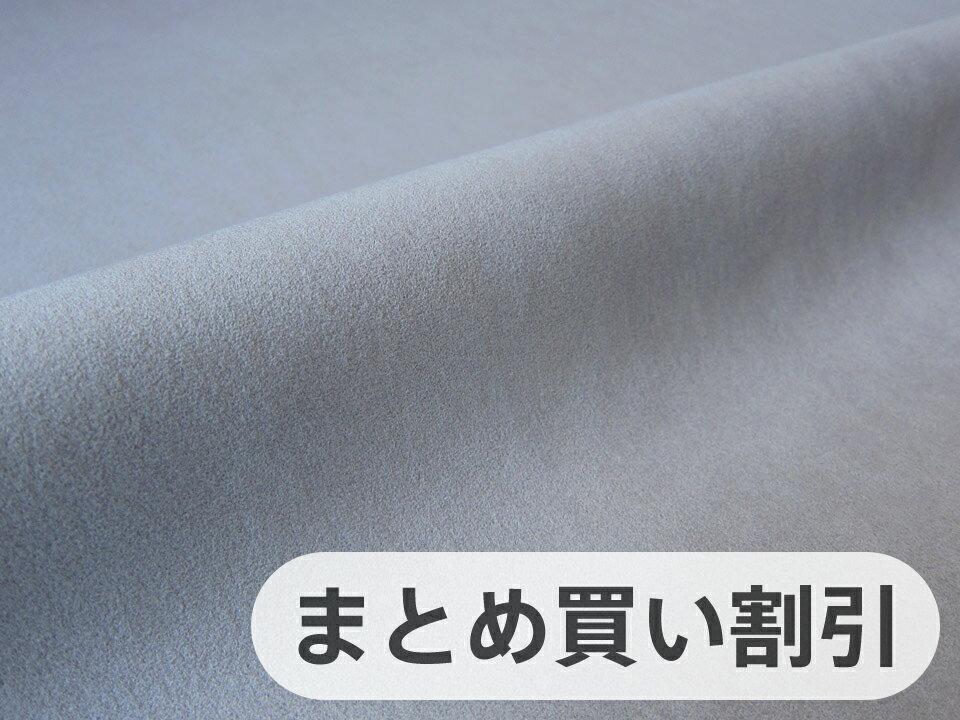 東レ エクセーヌ(アルカンターラ)人工皮革 スエード生地【ライトグレー 5M】[ECS-LGREY-5M]