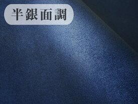 東レ エクセーヌ(アルカンターラ)人工皮革 レザー調生地 【紺色 薄手 半銀面調】(アウトレット)[ECS-BLK-TH-KN]
