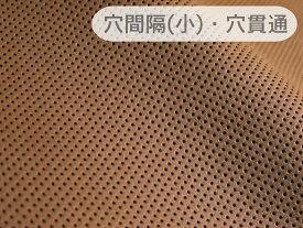 東レ エクセーヌ(アルカンターラ)人工皮革 スエード生地【パンチング 茶色 穴貫通(裏張り:茶)穴間隔5mm】[ECS-PAN-BWN-5mm]