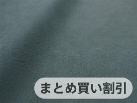 東レ エクセーヌ(アルカンターラ)人工皮革 スエード生地【濃グレー5M】[ECS-DGREY-BLU-5M]