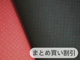 東レ エクセーヌ(アルカンターラ)人工皮革 スエード生地【黒〜ダークグレー パンチング(赤の裏張あり)5M】[ECS-PAN-BLACKrd-5M]