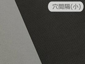 東レ エクセーヌ(アルカンターラ)人工皮革 スエード生地【黒 パンチング(ライトグレーの裏張あり)穴間隔5mm】[ECS-PAN-BLACK-ULG-5mm]