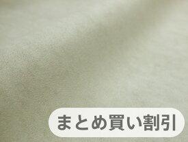 東レ エクセーヌ(アルカンターラ)人工皮革 スエード生地【ライトグレー 5M】[ECS-LGREYbe-5M]