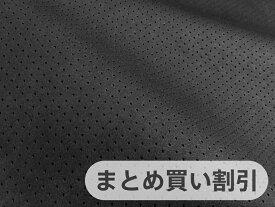 東レ エクセーヌ(アルカンターラ)人工皮革 スエード生地【パンチング 黒〜ダークグレー(黒の裏張あり) 5M】[ECS-PAN-BLACK-5M]
