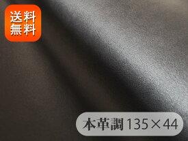 【RSL】東レ エクセーヌ(アルカンターラ)人工皮革 レザー調生地 【黒〜ダークグレー 本革調】135×44cm[ECS-BLACK-KN-C44]