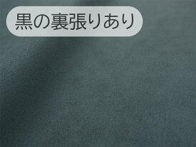 最上級 スエード調生地 人工皮革 日本製 【濃グレー:黒の裏張りあり】130×30cm(大手メーカーアウトレット品) [ECS-DGREY-U-C30]