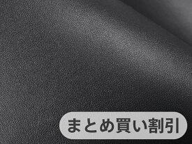 帝人 コードレ レザー調人工皮革生地【黒 やや厚手 ツヤ控えめ 5M】(アウトレット)[OUT-CODRE-BLK-TS-5M]