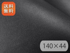 【RSL】帝人 コードレ レザー調人工皮革生地【黒 やや厚手 ツヤ控えめ】140×44cm[OUT-CODRE-BLK-TS-C44]