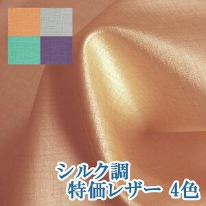 【特価】合皮レザー生地【絹織物調 光沢 難燃】全4色 [SIMP]
