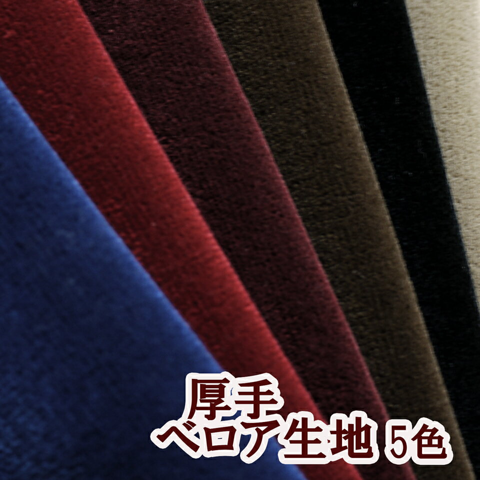 インテリア 難燃 ベロア生地 全6色[INB]