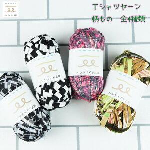 Tシャツヤーン 毛糸 編み糸 手芸 編み物 マスク紐 小物作り 手作り アクセサリー フリンジ 柄もの チェック タッセル おしゃれ ハンドメイド バッグ