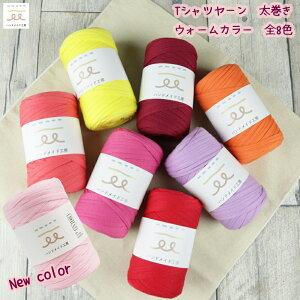 Tシャツヤーン 太巻き 暖色系 毛糸 編み糸 手芸 編み物 マスク紐 小物作り 手作り アクセサリー フリンジ