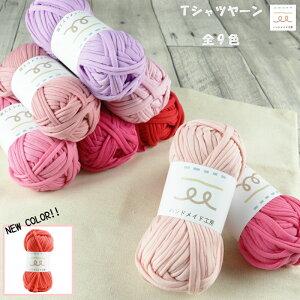 Tシャツヤーン 糸 毛糸 編み糸 手芸 編み物 マスク紐 小物作り 手作り アクセサリー フリンジ Tシャツ ヤーン バッグ サマーヤーン