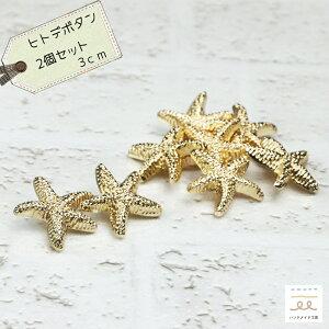 デザインボタン ヒトデ ボタン ゴールド 海星 金属 コンチョ 牡丹 大きめサイズ リメイク 手芸 ハンドメイド アクセサリー