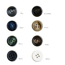 【メール便対応】 スコッチボタン 定番スーツボタン 20mm