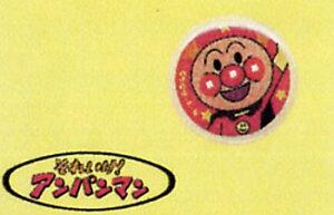【メール便対応】チルドボタン アンパンマン丸ボタン 18mm