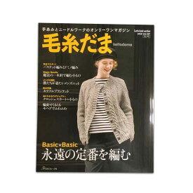 【メール便対応不可】毛糸だま2020年秋号 vol.187 (Let's Knit series)