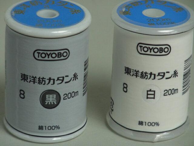 価格訂正しました 【メール便不可】東洋紡 カタン糸 8番手 200m 白/黒 極太