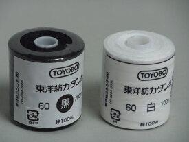 価格訂正しました【2個までメール便】東洋紡 カタン糸 60番手 700m 白/黒