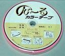 【メール便対応】のびーる カラーテープ(国産品) 巾20mm