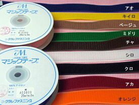 【メール便対応】クラレファスニング マジックテープ 巾2.5cm B(メス)のみ
