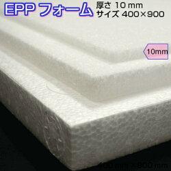 EPPフォーム10×400×900