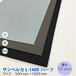サンペルカL-1400L1400ハーフ10mm造形合皮素材
