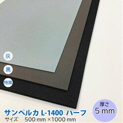 サンペルカL-1400L1400ハーフ5mm