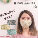 【2/22(土)から順次発送!】マスク 日本製 綿100% 布 ガーゼ 立体 布マスク ハンドメイド ゴム 痛くない レディース …